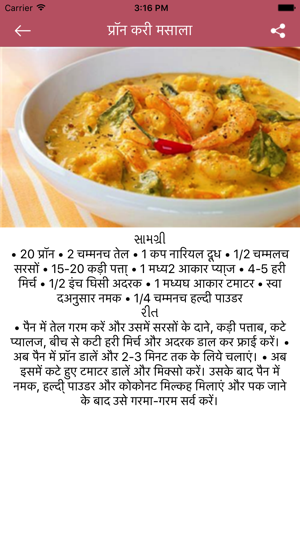Non veg recipe in hindi on the app store non veg recipe in hindi on the app store forumfinder Image collections