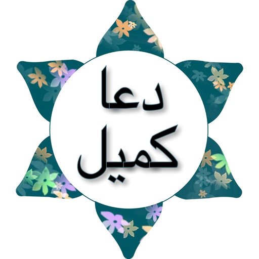 Dua e Kumail urdu