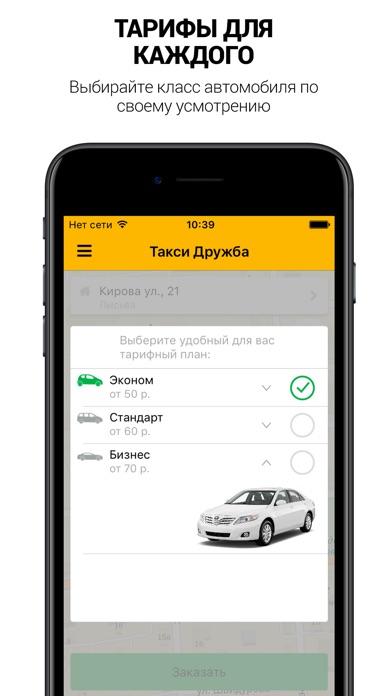 Такси Дружба Лысьва Screenshot on iOS