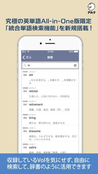 究極の英単語 【All-in-One版】 ... screenshot1