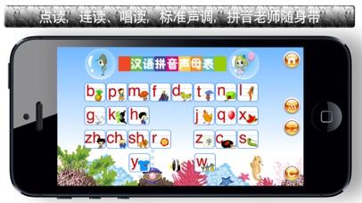 儿童宝宝必备必背三个挂图表 - 读书派出品 screenshot 2