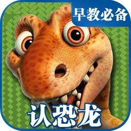 宝宝恐龙世界-恐龙拼图儿童益智游戏