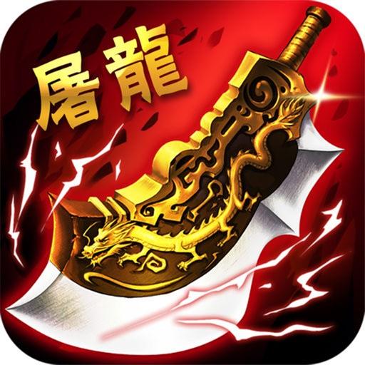 烈火传奇-英雄斗战神传说