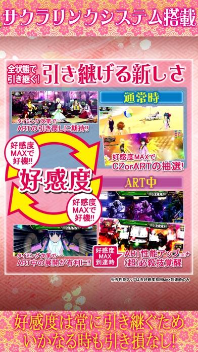パチスロサクラ大戦~熱き血潮に~【777NEXT】のスクリーンショット3
