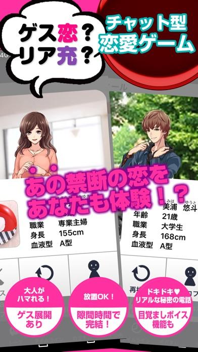 ゲス恋?リア充?~ゲス充~人気SNSチャットアプリ風の恋愛ゲームのスクリーンショット1