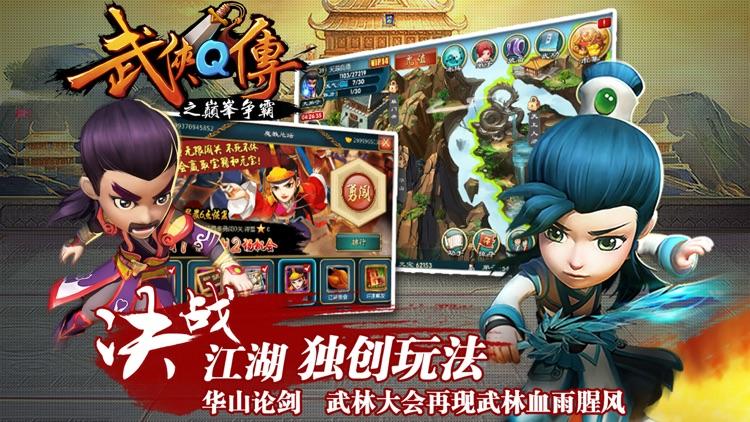 武侠Q传 screenshot-2