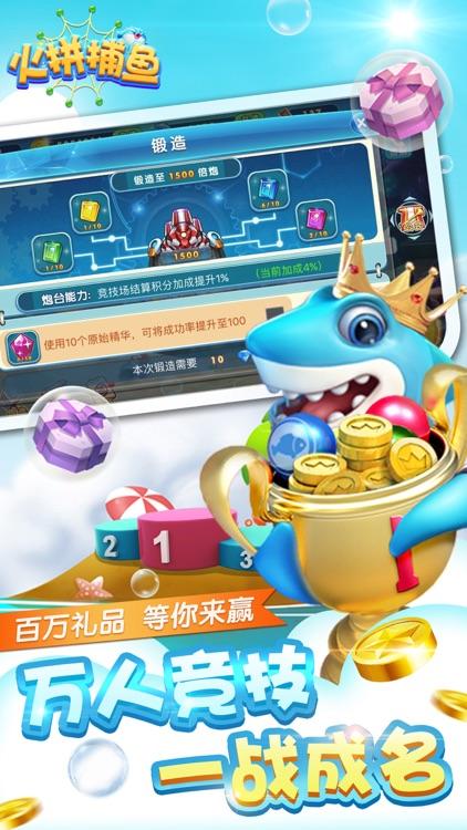 火拼捕鱼-捕鱼大亨最爱的达人街机捕鱼游戏 screenshot-3