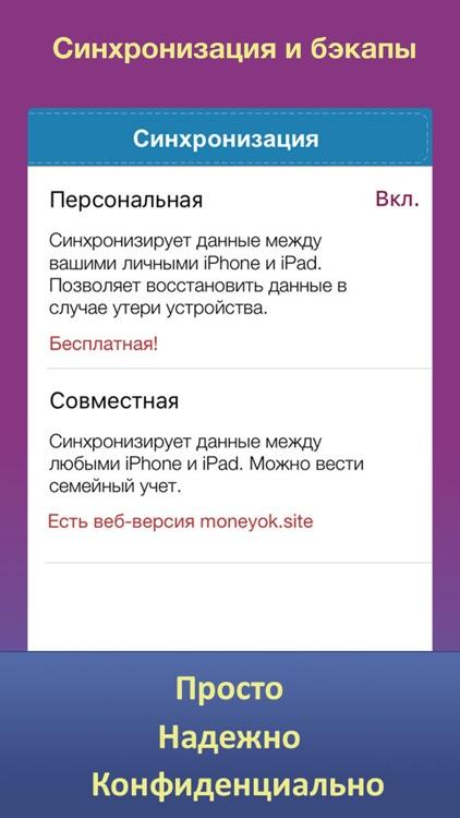 Деньги ОК 2 screenshot-4
