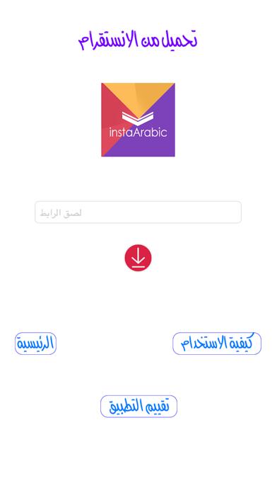 انستا عَربي Screenshot on iOS