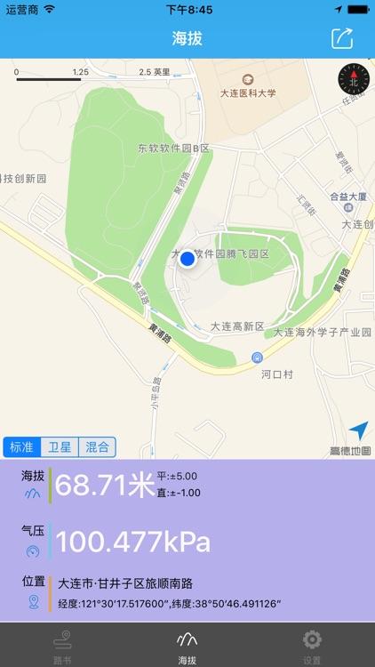 路线规划专家 screenshot-4