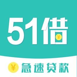 51借-应急小额分期贷款借钱软件