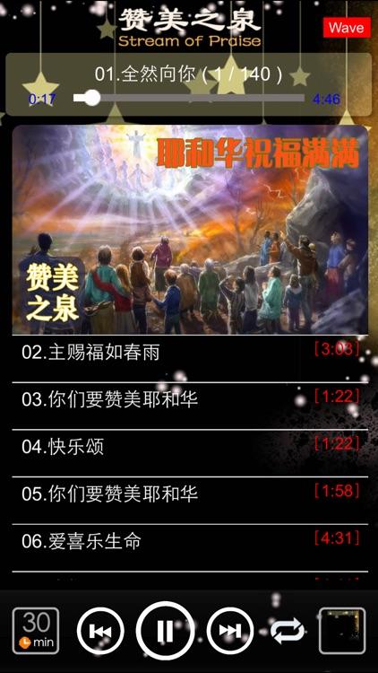 [9 CD]基督福音之赞美之泉 screenshot-3