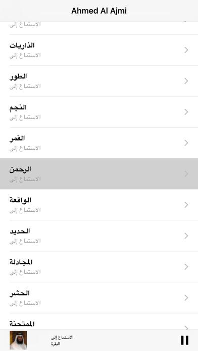القران الكريم العجمي -Ahmed Al Ajmi Full Quran Mp3لقطة شاشة4