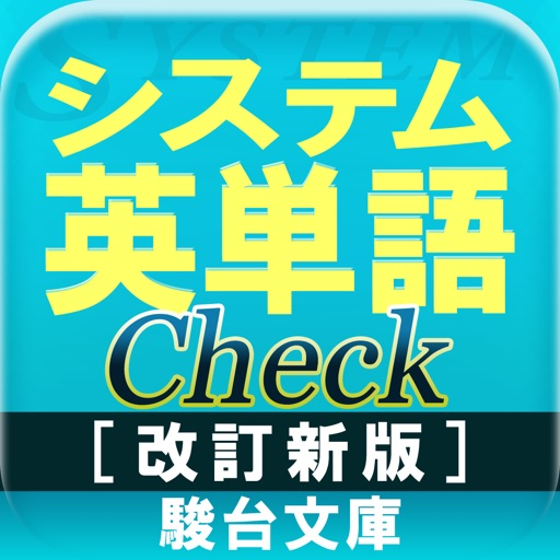 システム英単語Check[改訂新版]