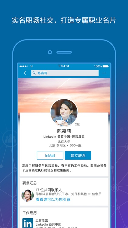 LinkedIn 领英 – 全球知名职场社交及招聘平台 screenshot-3
