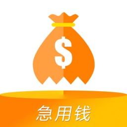 急用钱-极速借钱贷款软件