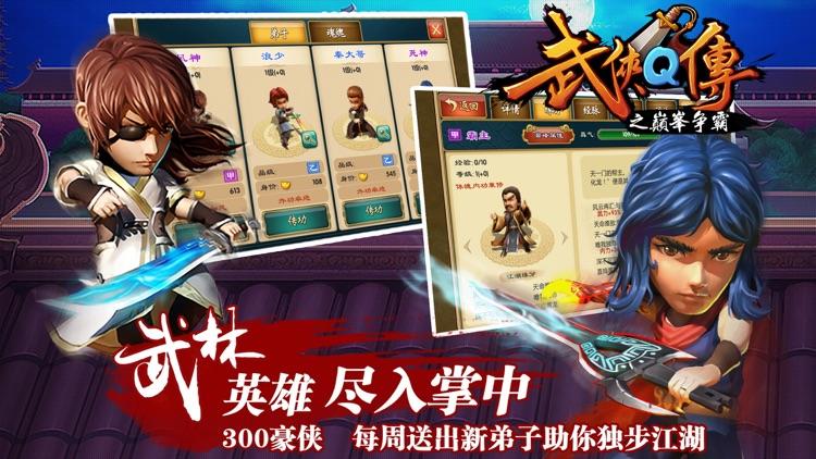 武侠Q传 screenshot-3