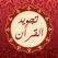 Quran Tajweed -  تجويد القرآن العظيم