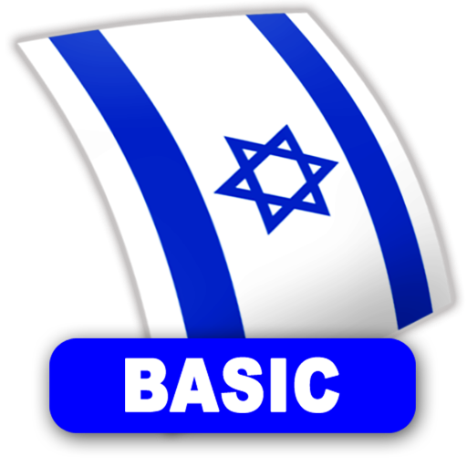 Hebrew FlashCards BASIC
