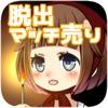 [脱出ゲーム]マッチ売りの少女(Little Match Girl) - iPadアプリ