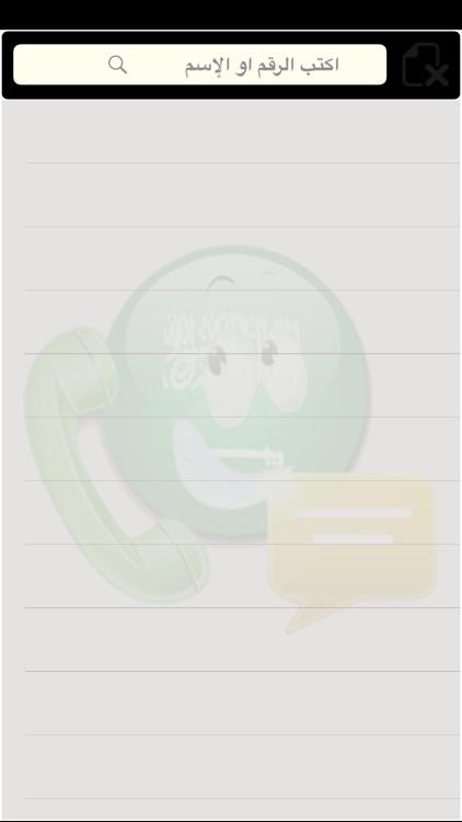 سعودي فون