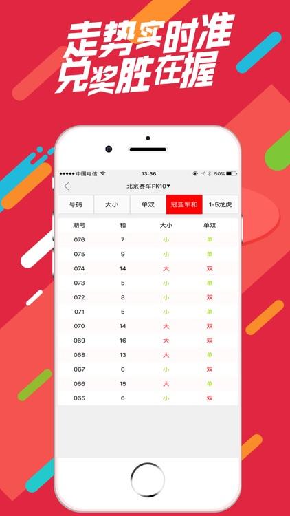 时时彩-官方值得信赖的彩票应用 screenshot-3