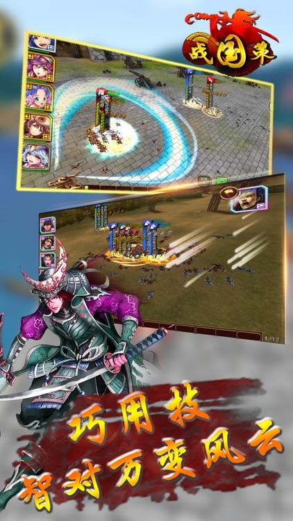 格斗x战国策3D手游 - 最新动作游戏 screenshot-4