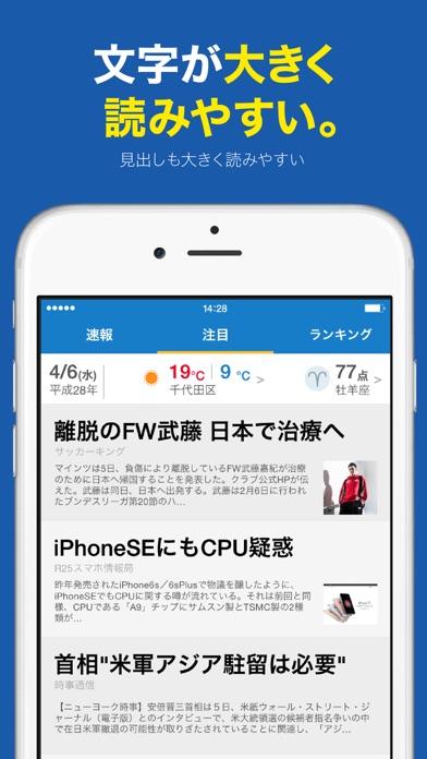 ニュース :新聞・雑誌が読み放題の文字が大きいニュースアプリスクリーンショット5