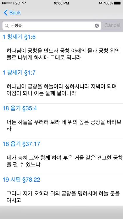 성경(Holy bible in Korean) screenshot-4