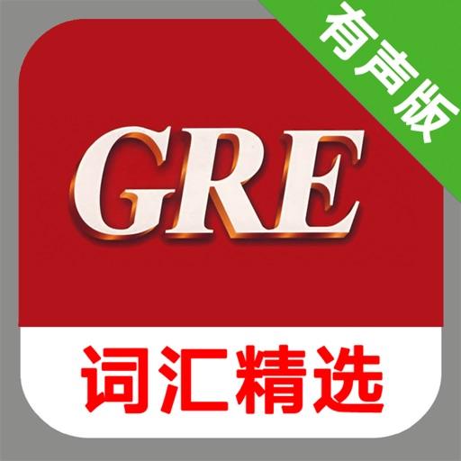 GRE词汇精选专业版 -背单词红宝书
