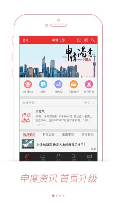申港证券同花顺版 screenshot one