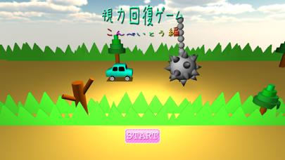 視力回復ゲーム:こんぺいとう編 〜3D〜のおすすめ画像2