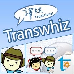 Transwhiz English/Chinese (traditional) Dictionary