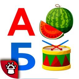 УЧИМ БУКВЫ! Алфавит Азбука Игры для детей малышей