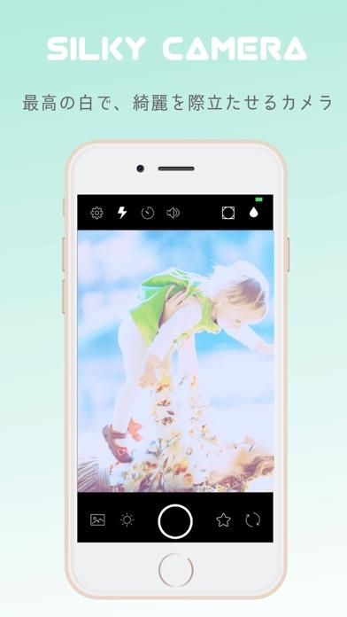 Silky Camera 写真加工できるカメラアプリ紹介画像1