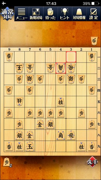 ぐんぐん強くなる将棋 screenshot1