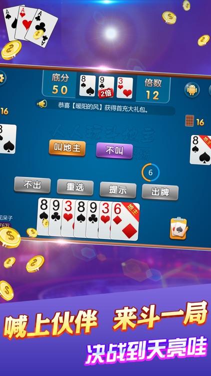 全民斗牛-全民斗牛牛地主棋牌ol screenshot-4