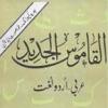 Al Qamos Ul Jadeed Arabic-Urdu