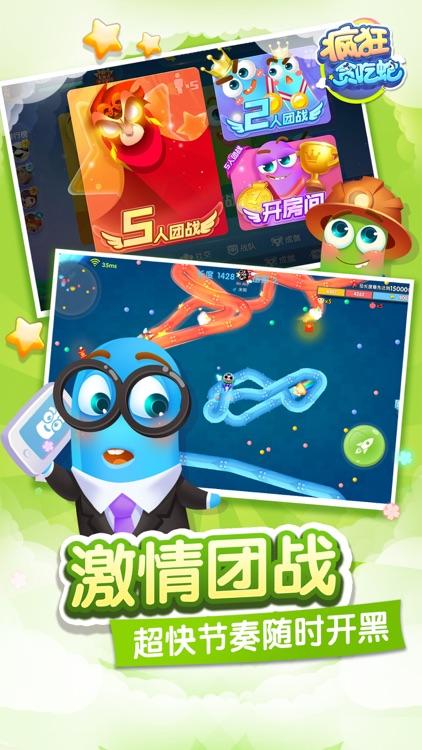 疯狂贪吃蛇-腾讯首款轻电竞手游 screenshot-0