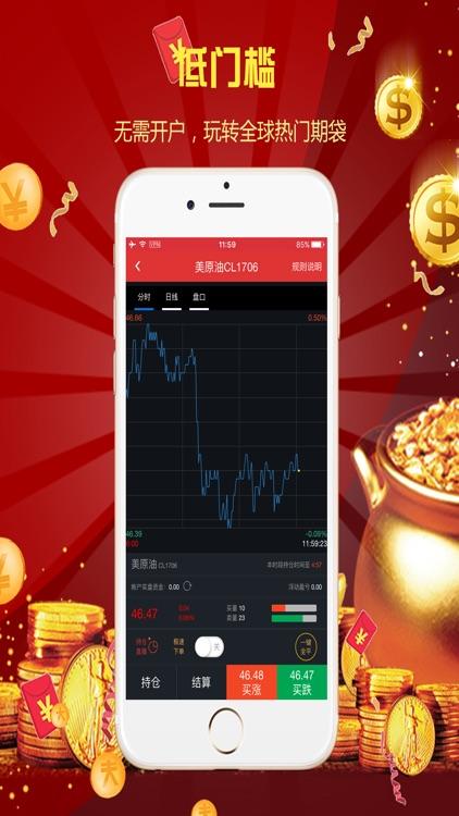期货投资-融信国内外期货交易理财投资平台 screenshot-3