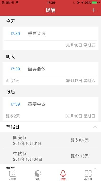 万年历 - 日历农历天气老黄历 screenshot-3