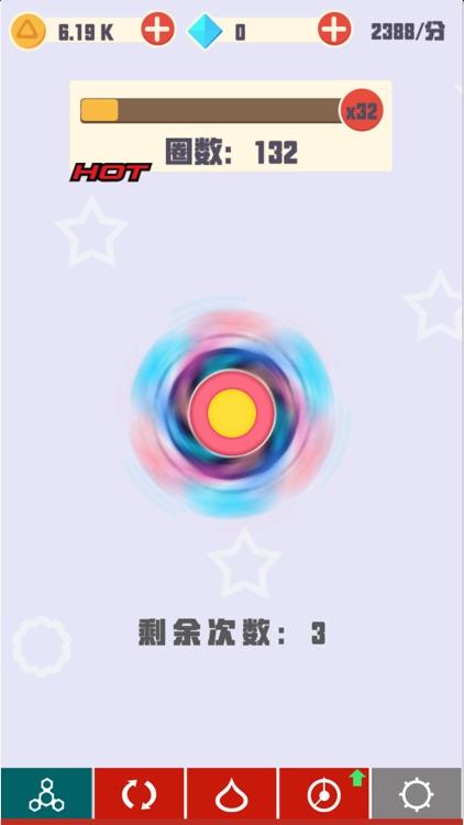 指尖陀螺-中文版