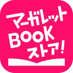 マーガレットBOOKストア! 少女マンガ全冊試し読みOK!!