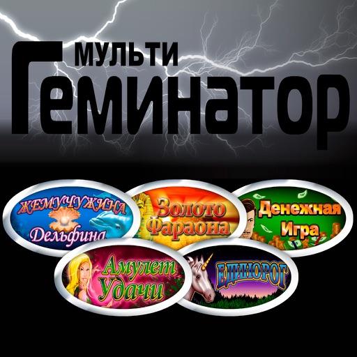 Мульти Геминатор Слоты - игровые автоматы