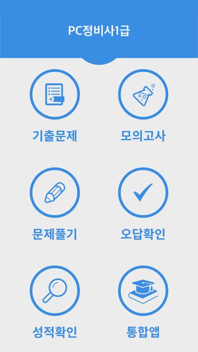 PC정비사1급 for Windows