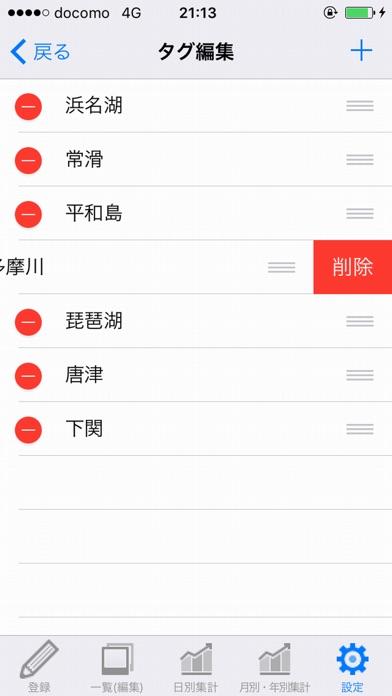 競艇Diary - 収支管理 screenshot1
