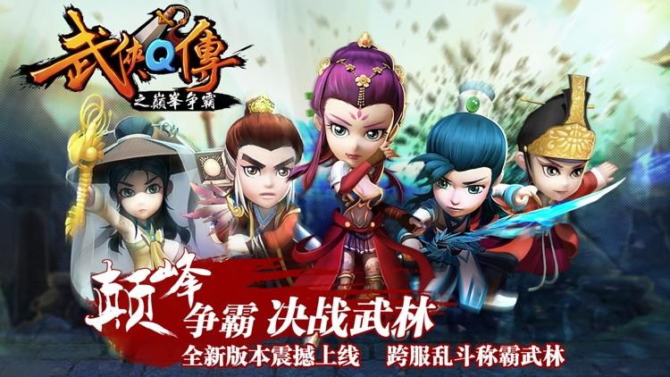 武侠Q传 screenshot-0