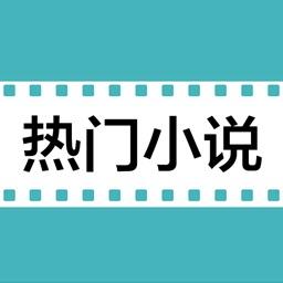 热门小说大全(100000+每天更新)