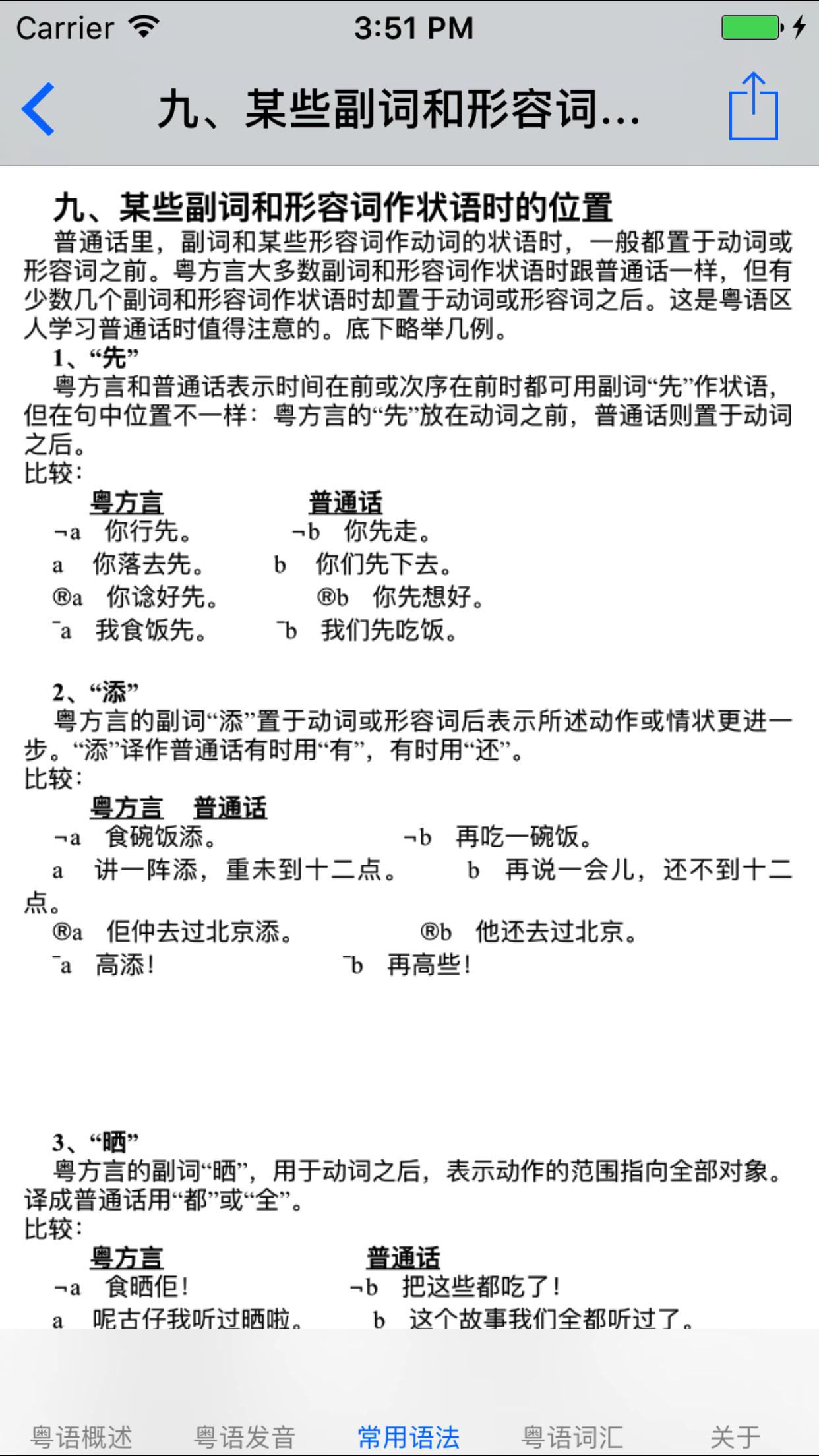 粤语自学教程 Screenshot