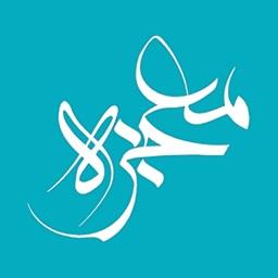 معجزه | mojeze تلاوت و ترجمه فارسی و گویای قرآن